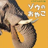 絵本「ゾウのおやこ」の表紙