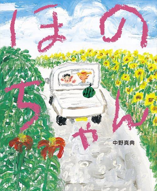 絵本「ほのちゃん」の表紙