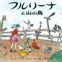 絵本「フルリーナと山の鳥」の表紙