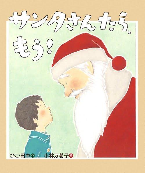 絵本「サンタさんたら、もう!」の表紙