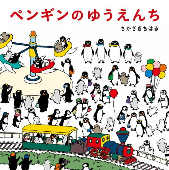 絵本「ペンギンのゆうえんち」の表紙