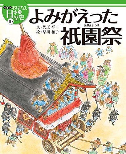 絵本「よみがえった祇園祭」の表紙
