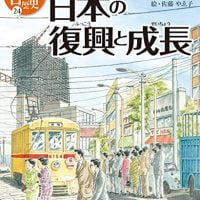 絵本「日本の復興と成長」の表紙