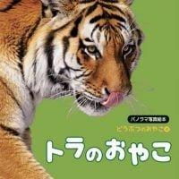 絵本「トラのおやこ」の表紙