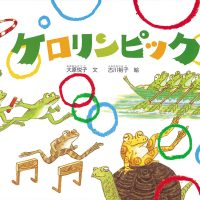 絵本「ケロリンピック」の表紙