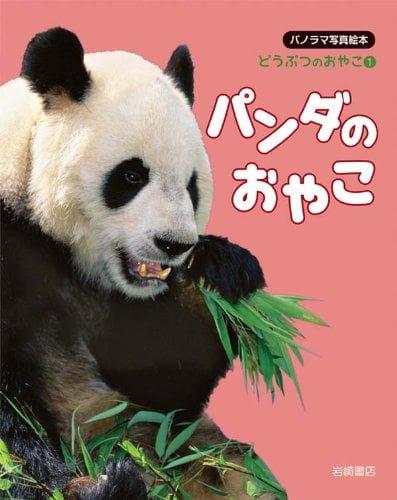 絵本「パンダのおやこ」の表紙