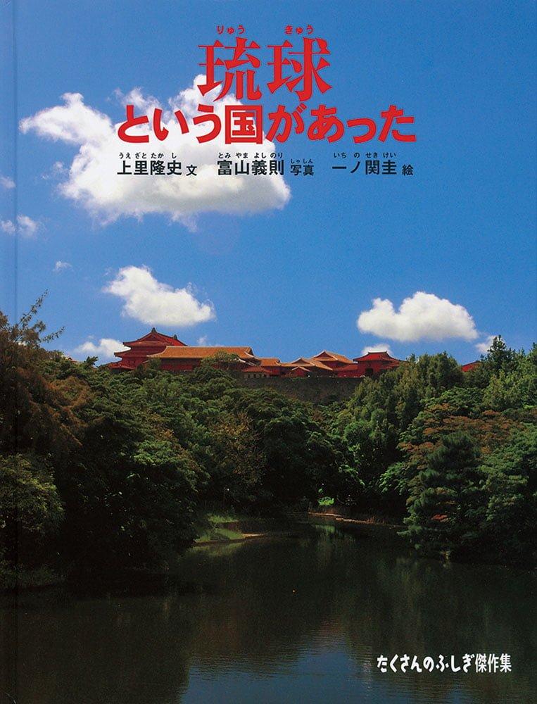 絵本「琉球という国があった」の表紙