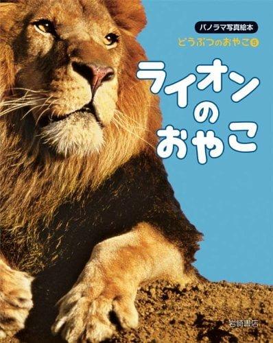 絵本「ライオンのおやこ」の表紙
