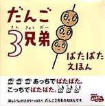 絵本「だんご3兄弟 ぱたぱたえほん」の表紙