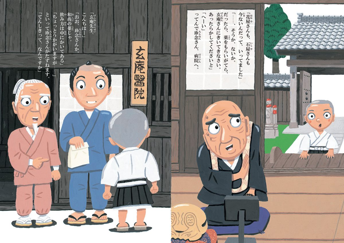 絵本「らくごえほん てんしき」の一コマ6