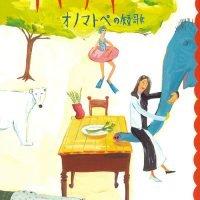 絵本「サキサキ オノマトペの短歌」の表紙