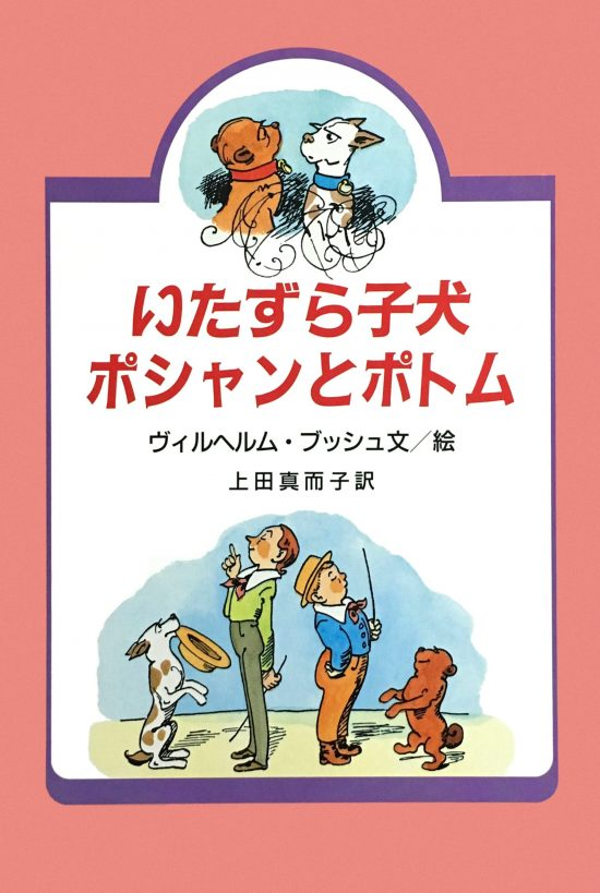 絵本「いたずら子犬ポシャンとポトム」の表紙