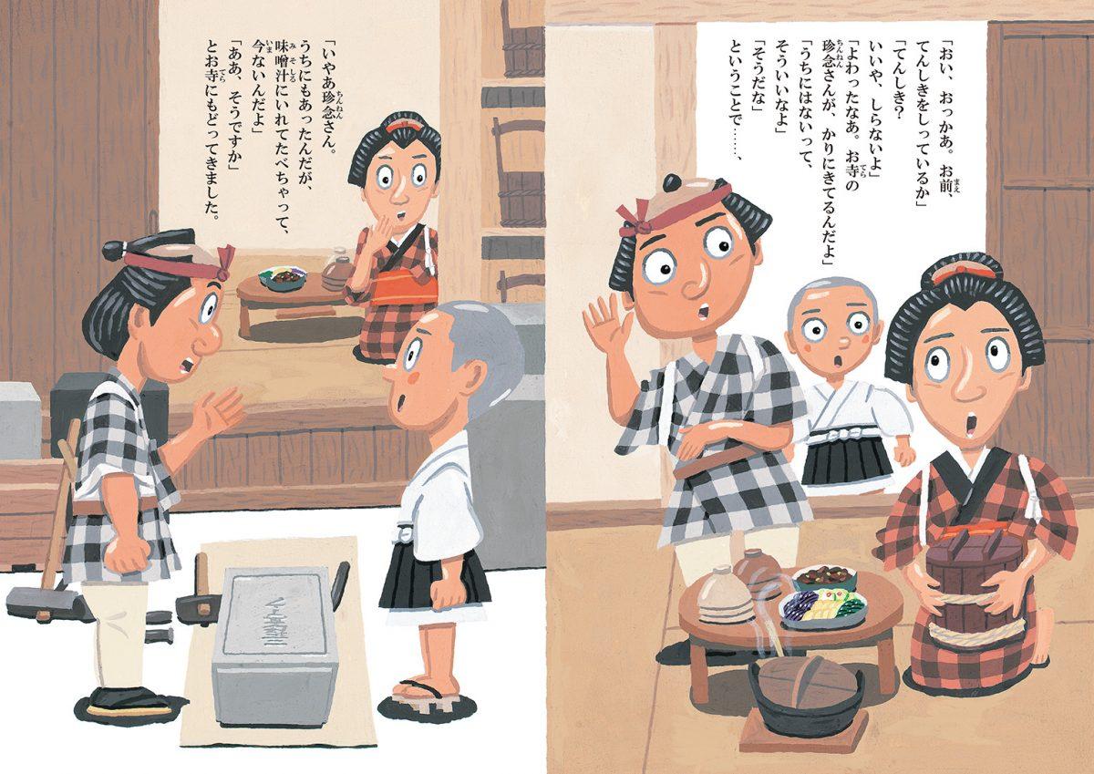 絵本「らくごえほん てんしき」の一コマ5