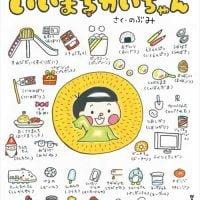 絵本「いいまちがいちゃん」の表紙