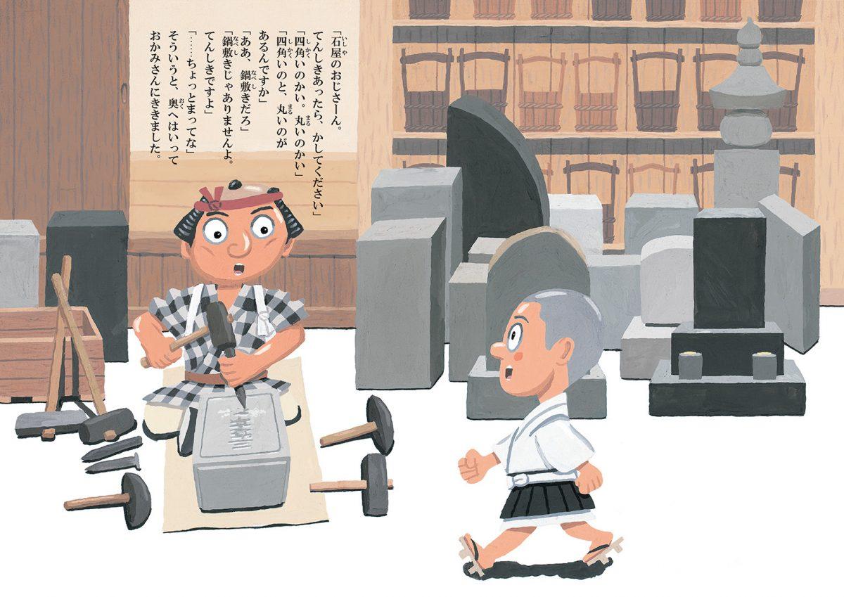 絵本「らくごえほん てんしき」の一コマ4
