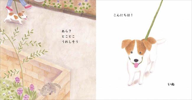 絵本「おさんぽ」の一コマ2