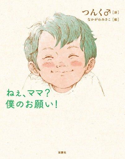 絵本「ねぇ、ママ?僕のお願い!」の表紙