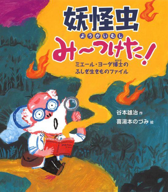 絵本「妖怪虫みーつけた!」の表紙