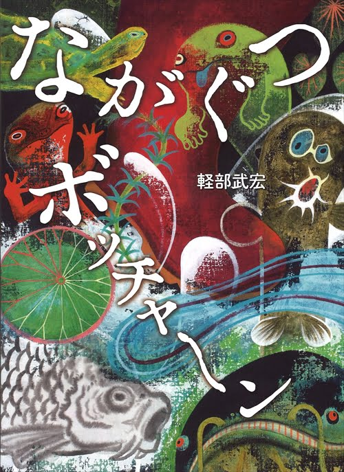 絵本「ながぐつボッチャーン」の表紙