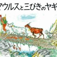 絵本「マウルスと三びきのヤギ」の表紙