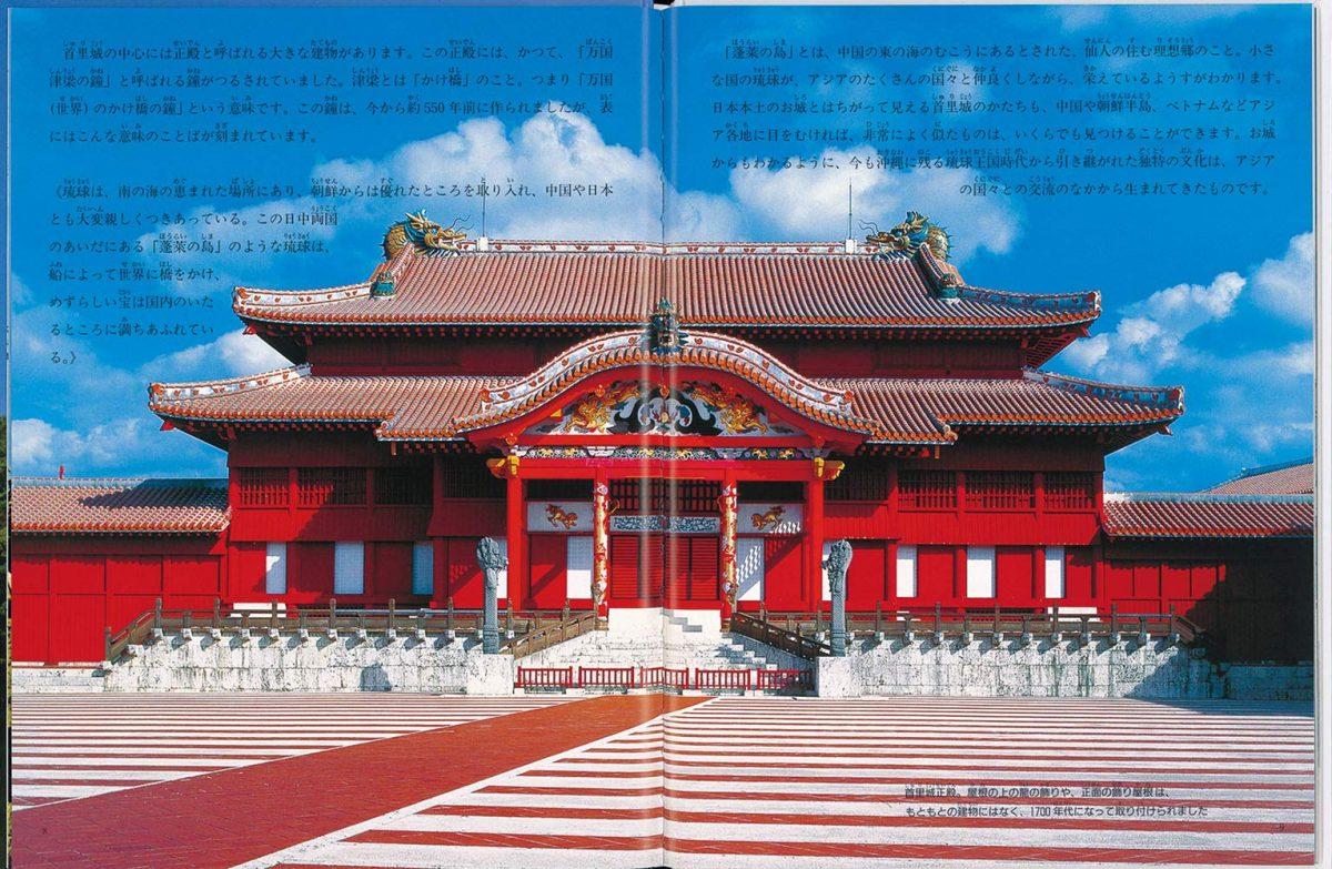 絵本「琉球という国があった」の一コマ