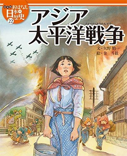 絵本「アジア太平洋戦争」の表紙