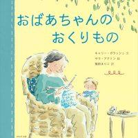 絵本「おばあちゃんのおくりもの」の表紙
