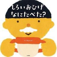 絵本「しろいおひげ なにたべた?」の表紙