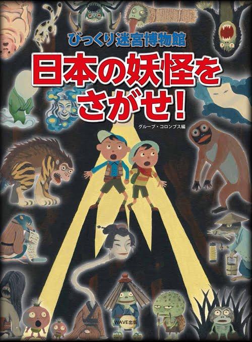絵本「日本の妖怪をさがせ!」の表紙