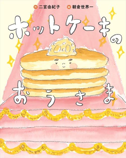 絵本「ホットケーキのおうさま」の表紙