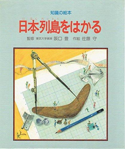 絵本「日本列島をはかる」の表紙