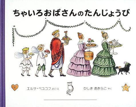 絵本「ちゃいろおばさんのたんじょうび」の表紙