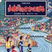 絵本「多摩川をさかのぼる」の表紙