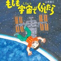 絵本「もしも宇宙でくらしたら」の表紙
