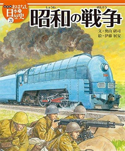 絵本「昭和の戦争」の表紙