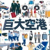 絵本「巨大空港」の表紙