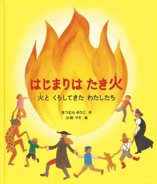 絵本「はじまりは たき火」の表紙