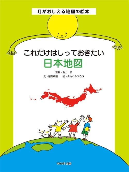 絵本「これだけはしっておきたい日本地図」の表紙