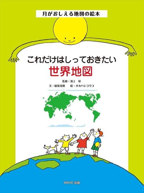 絵本「これだけはしっておきたい世界地図」の表紙