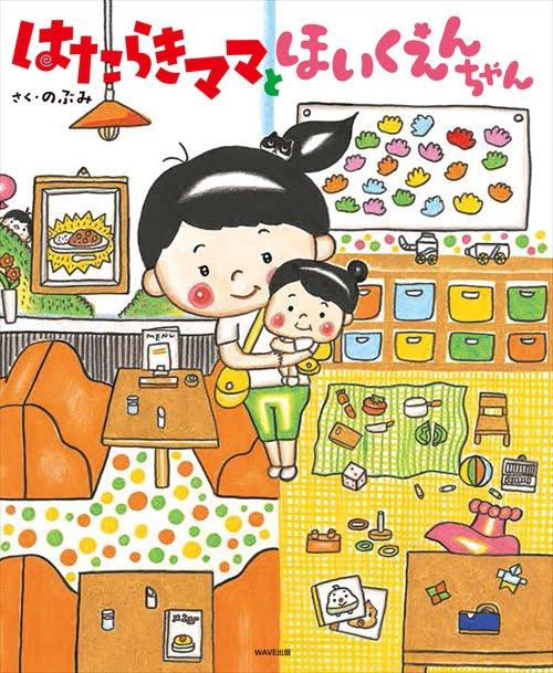 絵本「はたらきママとほいくえんちゃん」の表紙