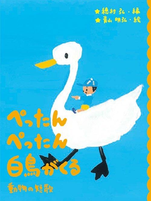 絵本「ぺったんぺったん白鳥がくる 動物の短歌」の表紙