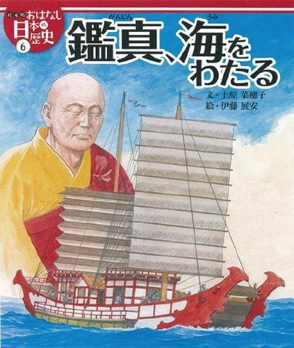 絵本「鑑真、海をわたる」の表紙