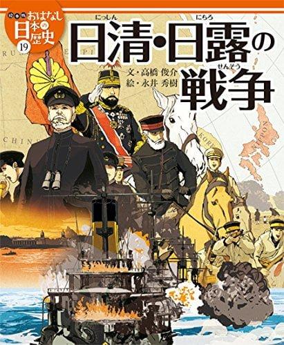 絵本「日清・日露の戦争」の表紙