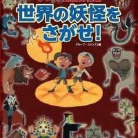 絵本「世界の妖怪をさがせ!」の表紙