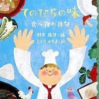 絵本「てのひらの味 食べ物の俳句」の表紙