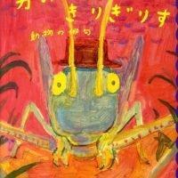 絵本「力いっぱいきりぎりす 動物の俳句」の表紙
