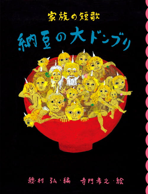 絵本「納豆の大ドンブリ 家族の短歌」の表紙