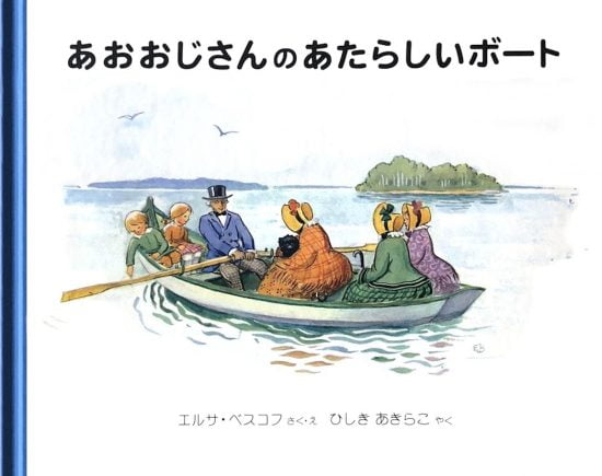 絵本「あおおじさんのあたらしいボート」の表紙