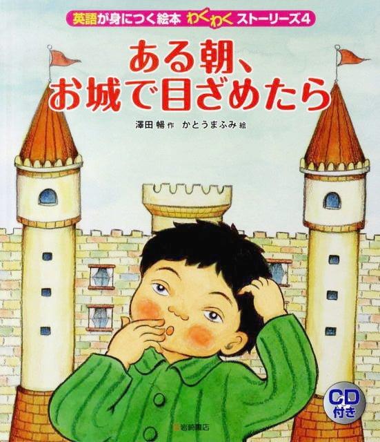 絵本「ある朝、お城で目ざめたら」の表紙