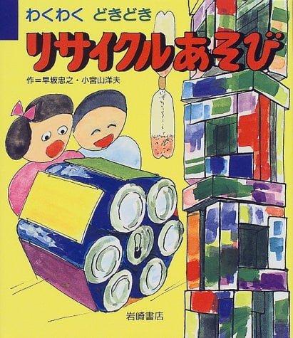 絵本「わくわくどきどきリサイクルあそび」の表紙